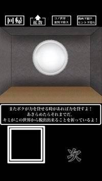 脱出ゲーム『文字部屋脱出』 ~文字が鍵を握る無料謎解き~截图2