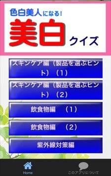 美白クイズ【美肌・色白・スキンケア・シミ対策・UV対策】