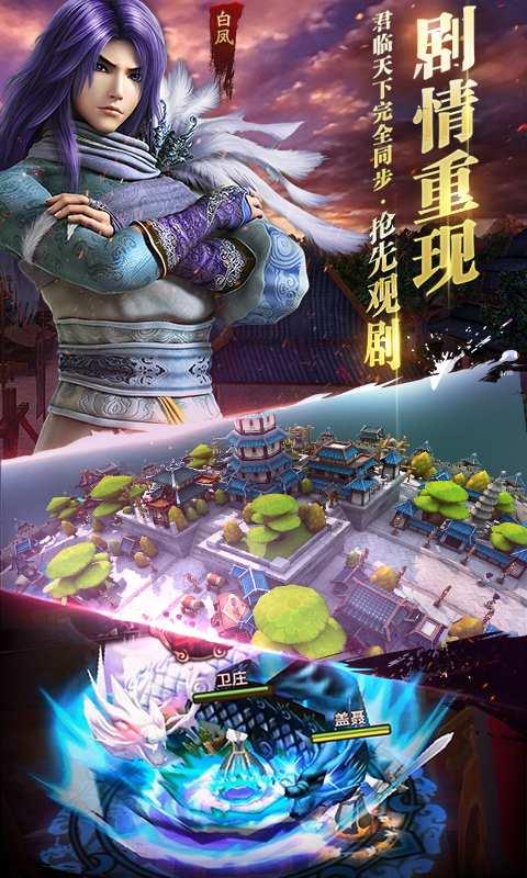 秦时明月2(3D)跨服战新版截图3