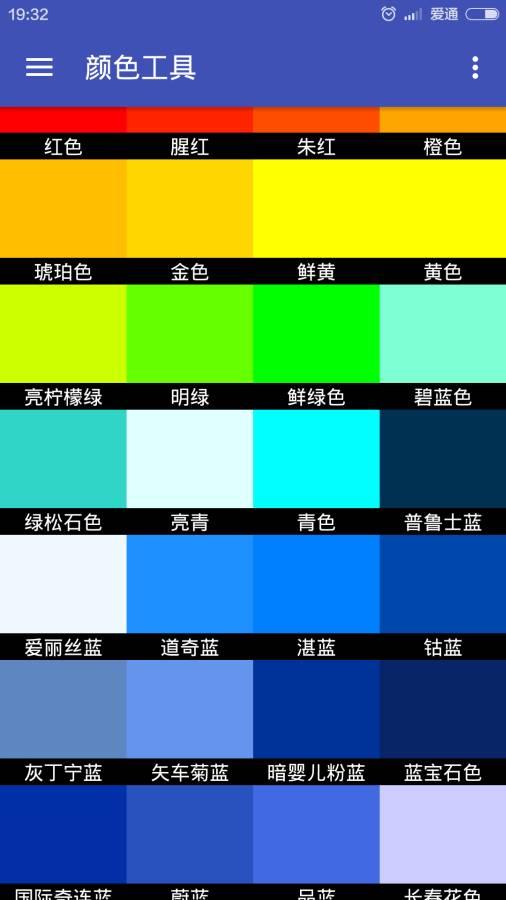 颜色工具截图0