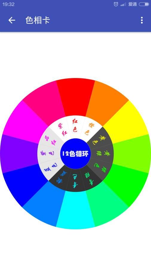 颜色工具截图1