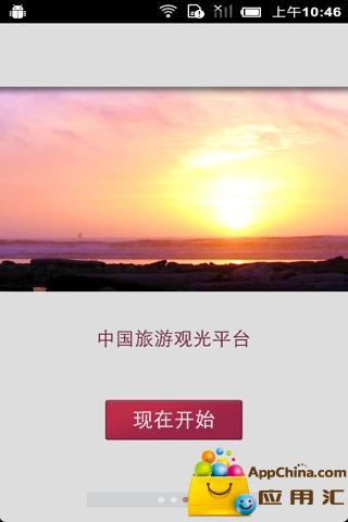 中国旅游观光平台截图1
