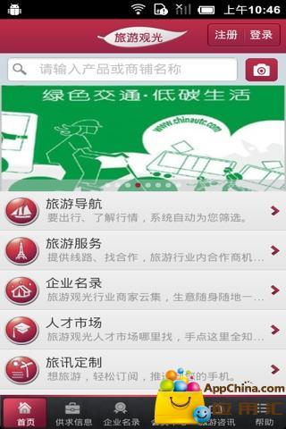 中国旅游观光平台截图2