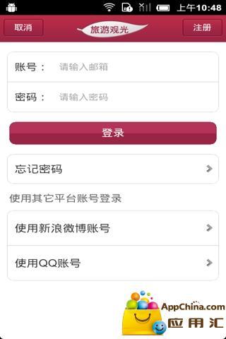 中国旅游观光平台截图3