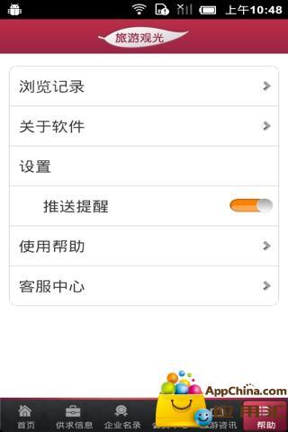 中国旅游观光平台截图4