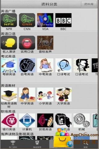 【免費生產應用App】云端英语-APP點子
