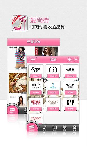 爱尚街-手机逛品牌店