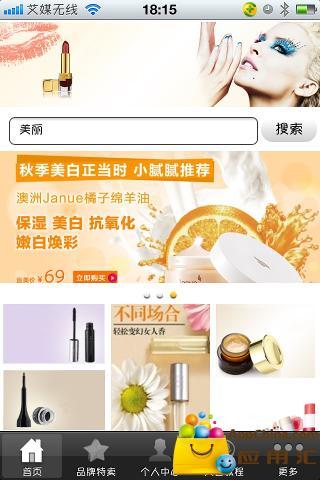 美妝行動購APP再升級| ELLE | 雜誌櫃| NOWnews 今日新聞網