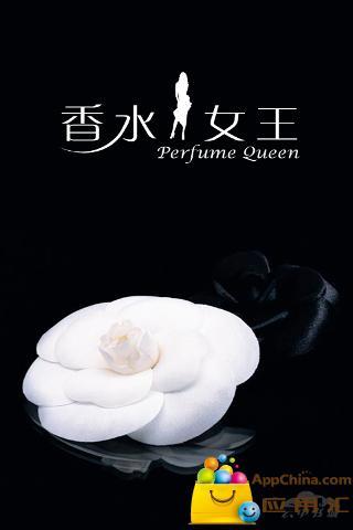 香水女王 出版名《闻香识女人》