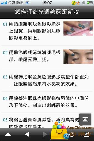 彩妆街 生活 App-愛順發玩APP