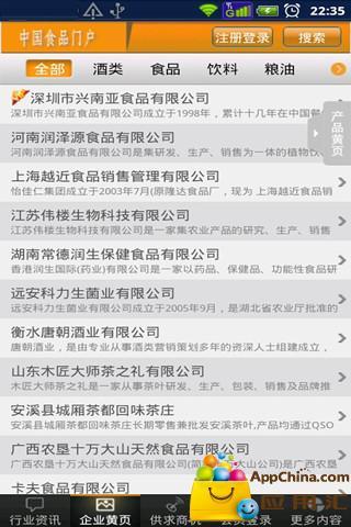 中国食品门户 玩新聞App免費 玩APPs