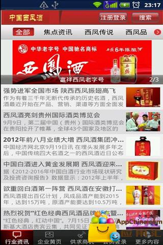 中国西凤酒