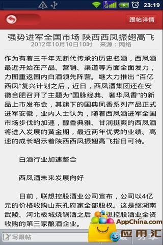 中国西凤酒 生活 App-愛順發玩APP