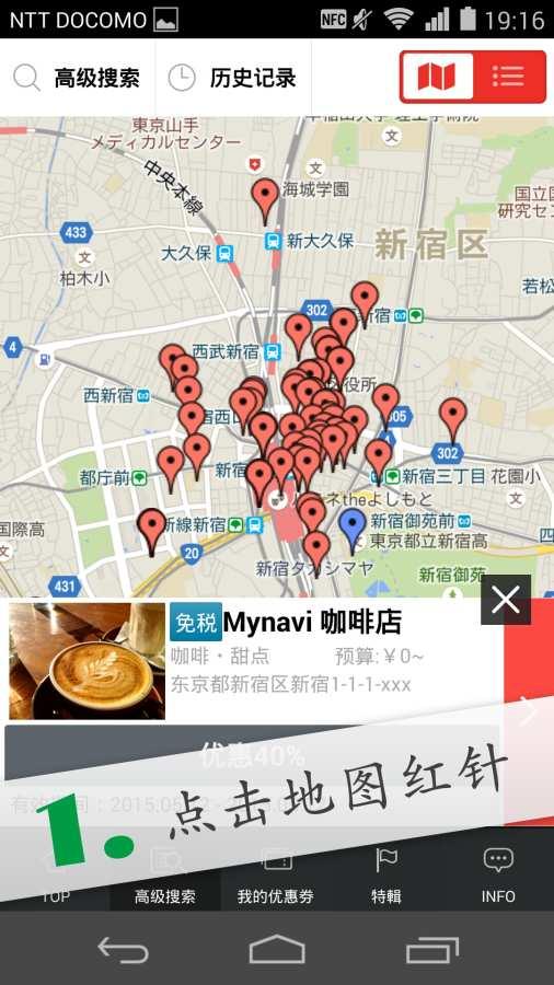 日本买吃玩优惠截图0