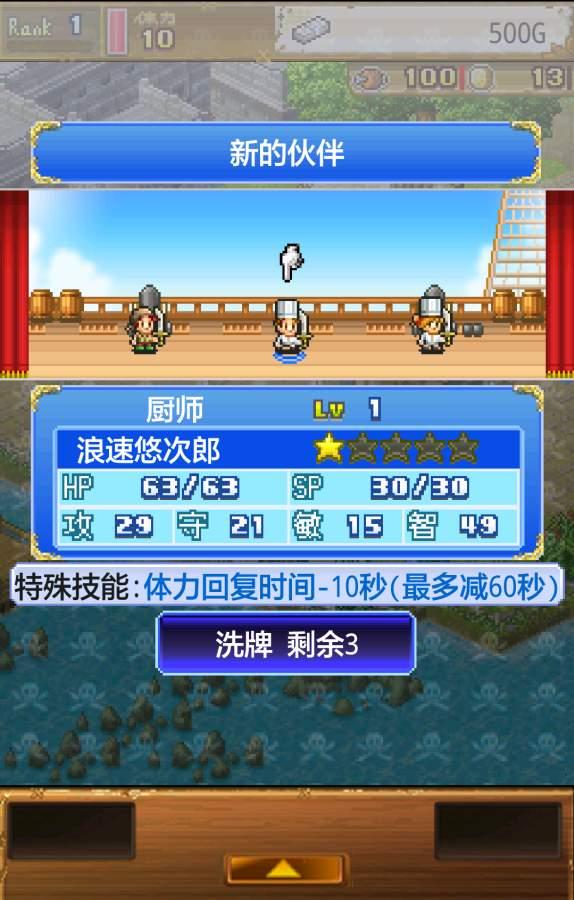 探秘大海贼岛截图2