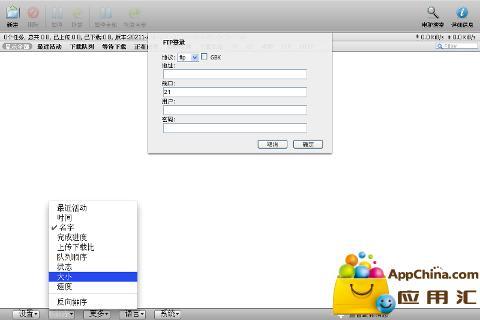P2P下载软件