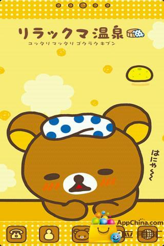 轻松熊主题壁纸截图0
