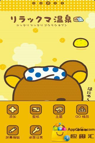 轻松熊主题壁纸截图3