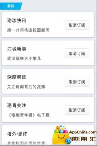 武大青梅|玩社交App免費|玩APPs