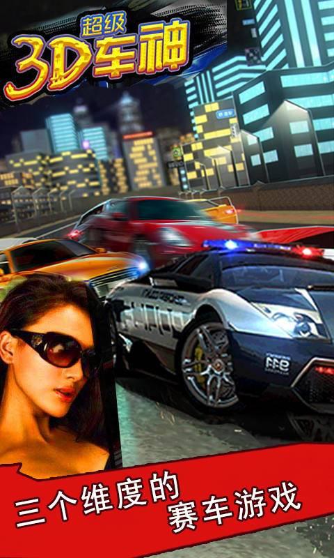 3D超级车神截图1