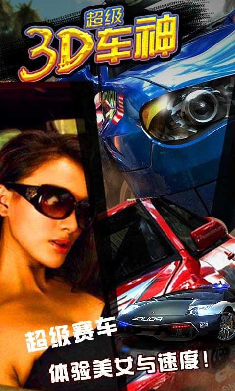 3D超级车神截图2