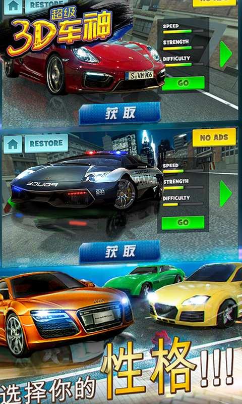 3D超级车神截图3