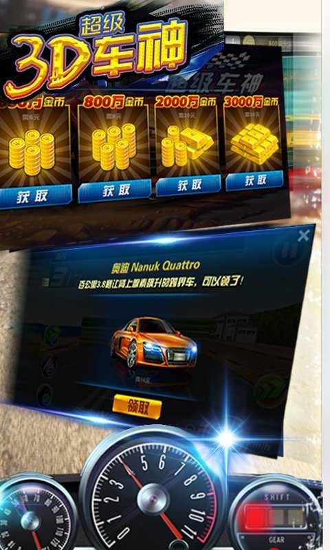 3D超级车神截图4