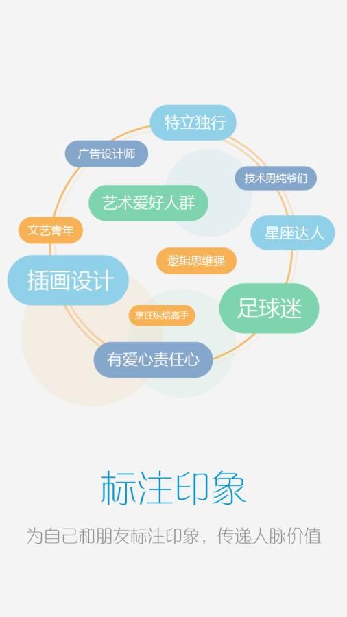 人脉圈截图2
