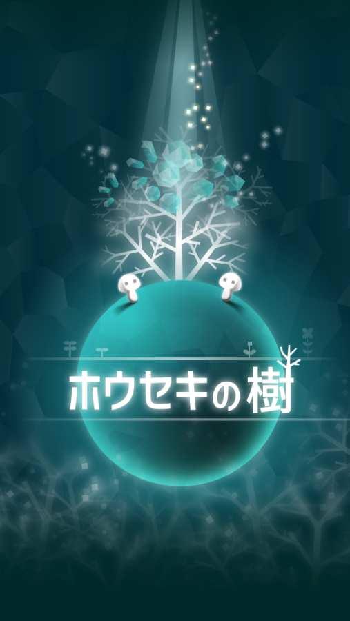 宝石之树截图0