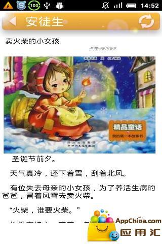 童话故事 書籍 App-愛順發玩APP