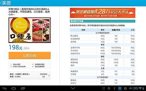 美团团购Pad版_美食电影优惠团购截图1