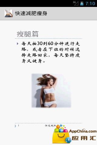 快速减肥瘦身 生活 App-愛順發玩APP
