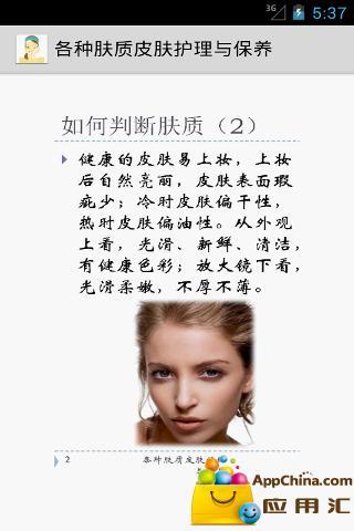 肤质皮肤护理与保养