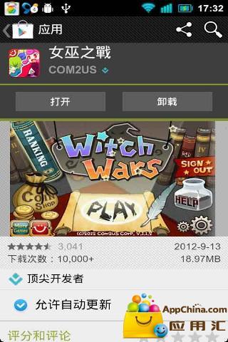 【免費益智App】女巫之战-APP點子