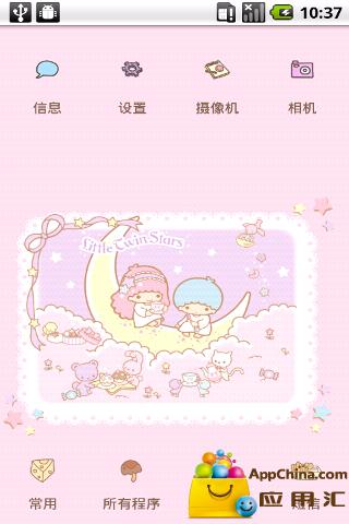 YOO主题-可爱的双子星