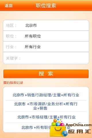齐鲁人才网 生活 App-愛順發玩APP