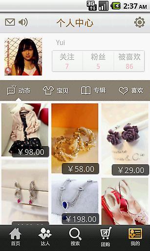 爱淘衣--最火时尚达人在线shopping平台! 購物 App-愛順發玩APP