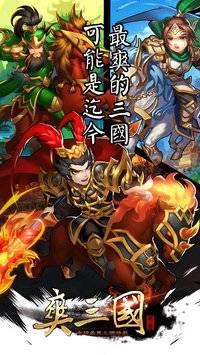 爽三國-2016全球爆款經典RPG角色扮演動作卡牌策略手遊