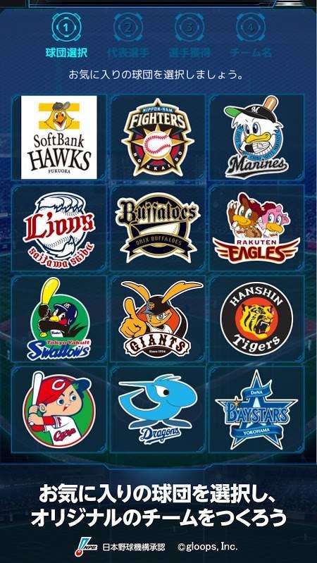 职业棒球:战略截图1
