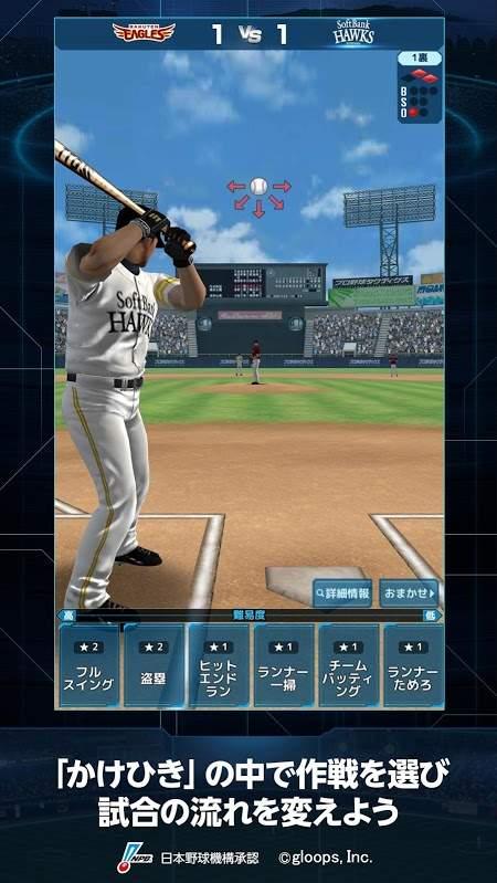 职业棒球:战略截图2