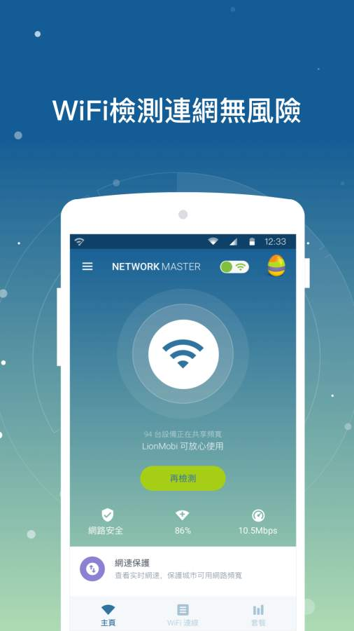 Network Master - 快速安全上網截图2