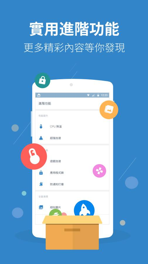 Power Clean截图4