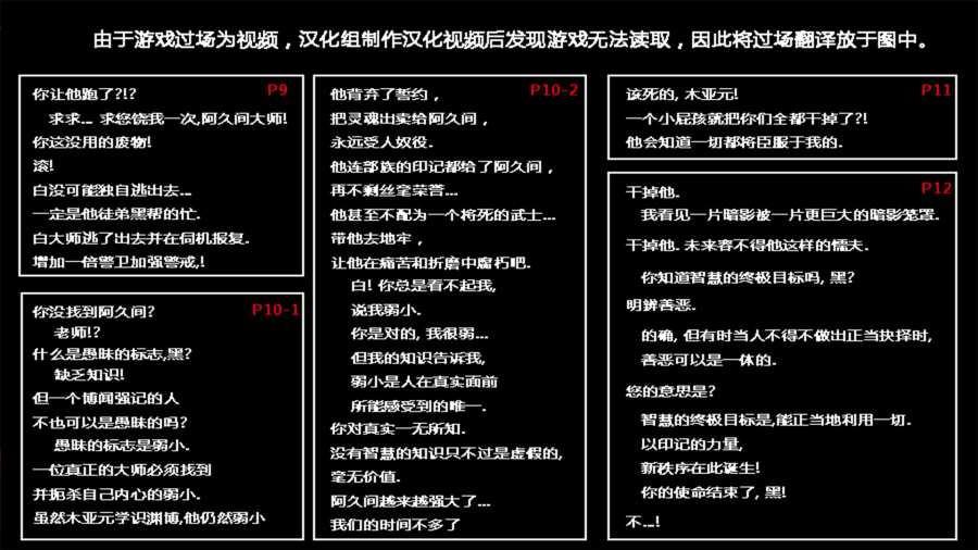 暗影之刃:再次出击 汉化版截图3