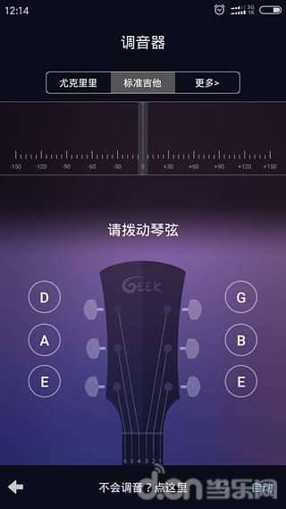 吉他调音器截图1