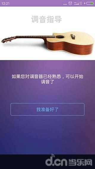 吉他调音器截图3