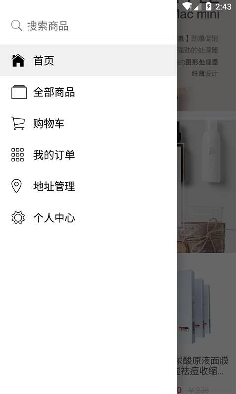 享买,聪明的快时尚导购app!