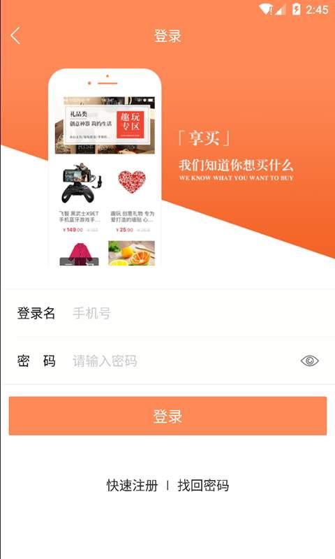 享买,聪明的快时尚导购app!截图3