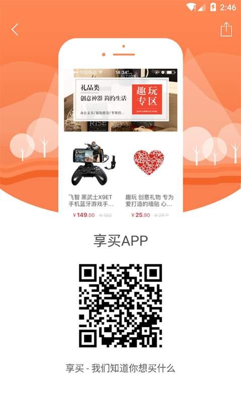 享买,聪明的快时尚导购app!截图4
