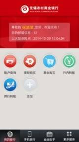 无锡农村商业银行手机银行截图4