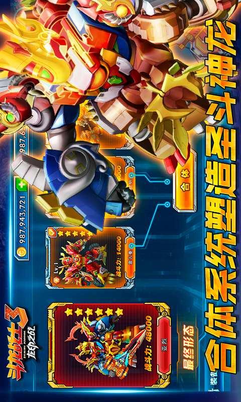 斗龙战士3龙印之战截图2
